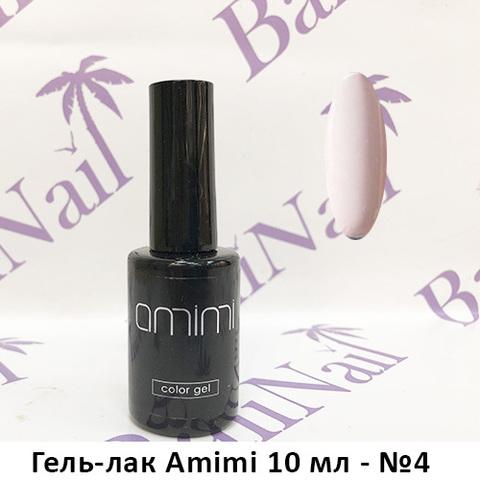 Гель-лак Amimi 10 мл - №4