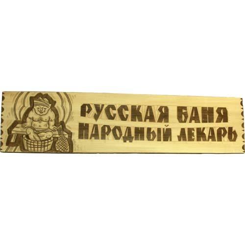 Табличка для бани Русская баня - народный лекарь