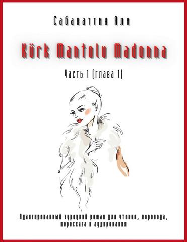 Kürk Mantolu Madonna. Часть 1 (глава 1). Адаптированный турецкий роман для чтения, перевода, пересказа и аудирования