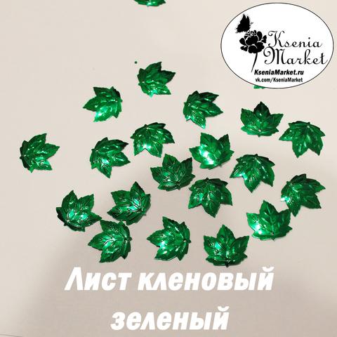 Пайетки лист кленовый зеленый 50грамм 22*20мм