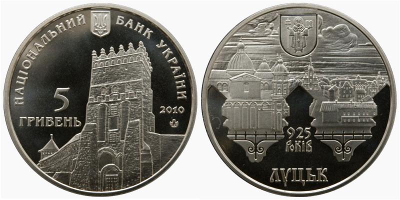 """5 гривен """"925 лет г. Луцку"""" 2010 год"""