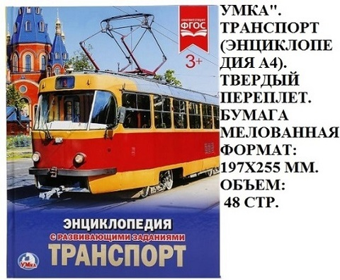 Книга Энциклопедия Транспорт 02162-9 /Умка/