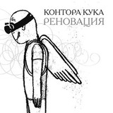 Контора Кука / Реновация (CD)