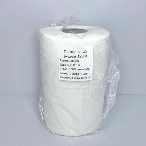 Полотенце бумажное 20 см 1сл. 120 м белое