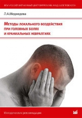 Методы локального воздействия при головных болях и краниальных невралгиях