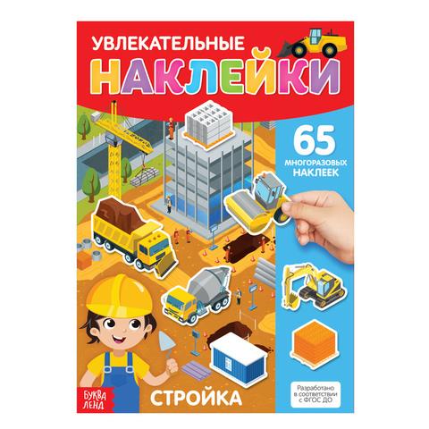 071-0282 Наклейки многоразовые «Стройка», формат А4