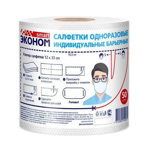 Салфетки косметические одноразовые Эконом Smart индивид.барьерн. 50шт/рул