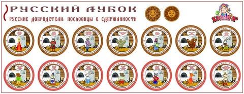 Развивающий набор наклеек «Русские добродетели: пословицы о сдержанности»