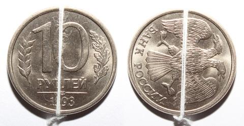 Брак 10 рублей 1993 (поворот 90)