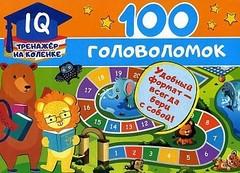 100 головоломок