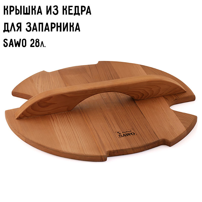 SAWO Крышка деревянная для запарника 391-D