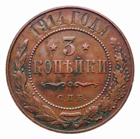 3 копейки Николай II. СПБ. 1914 год. XF