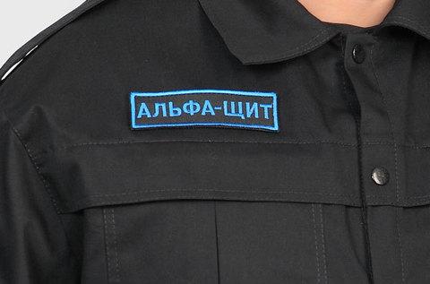Костюм охранника арт. КО-ГБР мужской