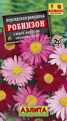 Персидская ромашка Робинзон, смесь окрасок