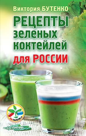 Рецепты зеленых коктейлей для России