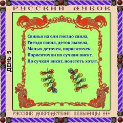 Магнитный набор «Русские добродетели: Небылицы №3»