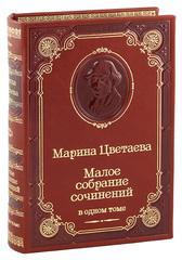 Цветаева Марина. Малое собрание сочинений.