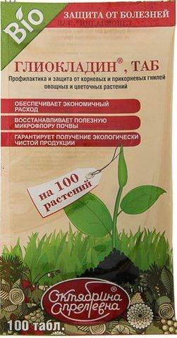 Глиокладин 100 таблеток