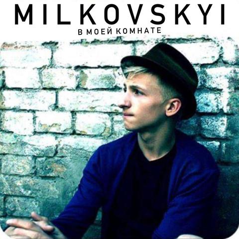 MILKOVSKYI – В моей комнате mp3 flac мп3 флак скачать