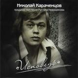 Николай Караченцов / Исповедь (CD)