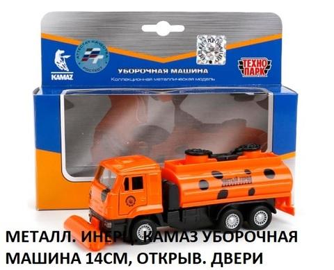 Машина Камаз SB-16-74-B2-WB уборочная (СБ)