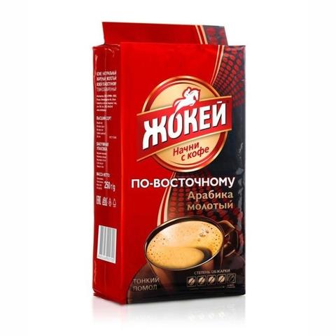 Кофе ЖОКЕЙ По-восточному молотый 250 гр в/у РОССИЯ