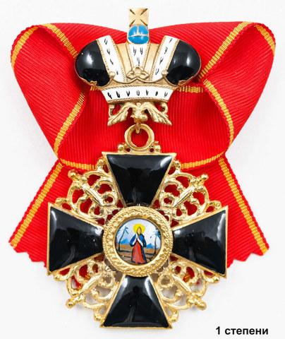 Орден св. Анны с короной парадный (копия)