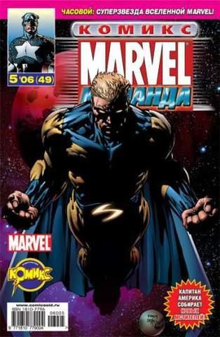Marvel: Команда №49