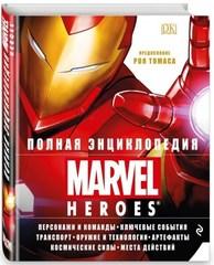 Энциклопедия «Полная энциклопедия MARVEL Heroes»