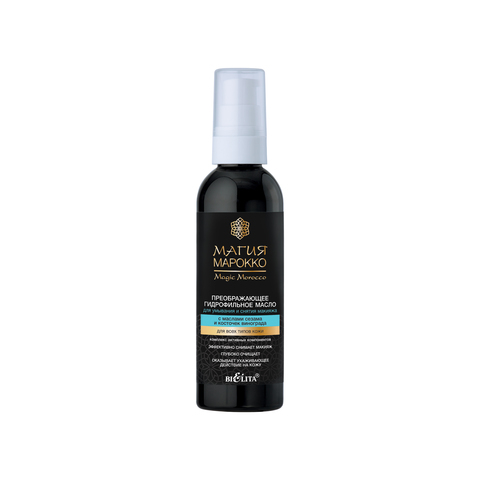 Преображающее гидрофильное масло для умывания и снятия макияжа с маслами сезама и косточек винограда , 100 мл ( Магия Марокко )