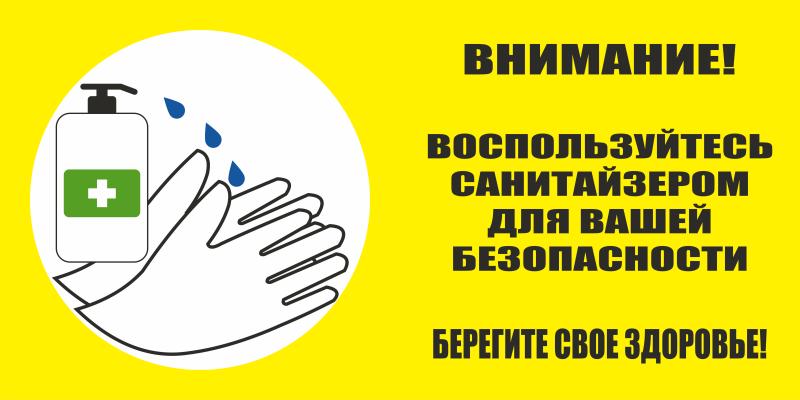 K38 антисептика для рук - знак, табличка