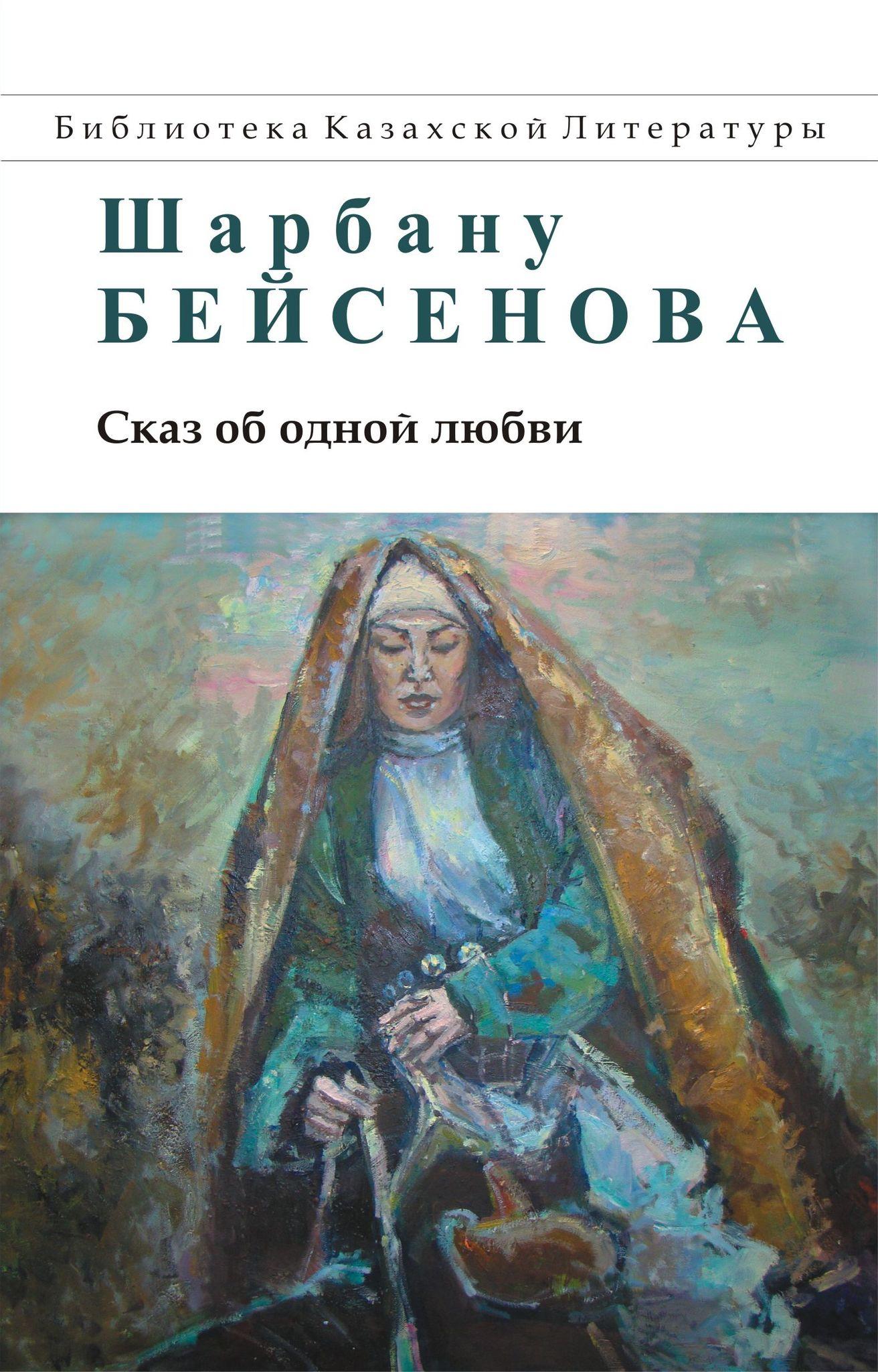 Сказ об одной любви. Шарбану Бейсенова