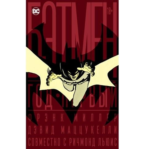 Бэтмен. Год первый (Коллекционное издание в футляре)