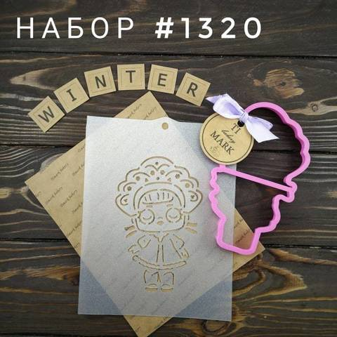 Набор №1320 - Кукла LOL