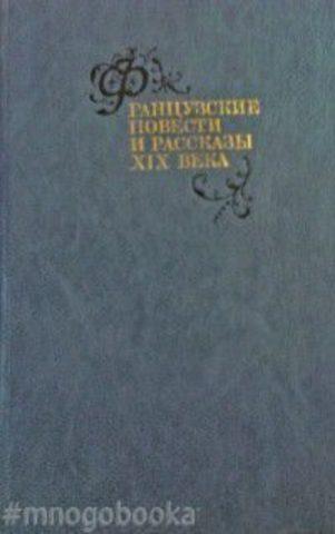 Французские повести и рассказы XIX века