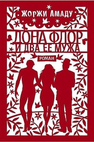 Дона Флор и два ее мужа