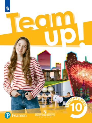 Team Up! Вместе! Мишин А. В., Громова И. А., Елкина К. И. и др., 10 класс, Учебник