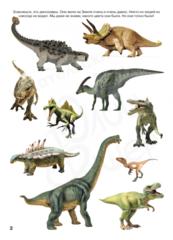 Рабочая тетрадь Юлии Фишер Динозавры для детей 3-5 лет