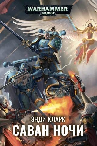 Warhammer 40000. Саван ночи