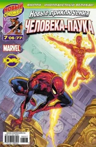Новые приключения Человека-Паука №77