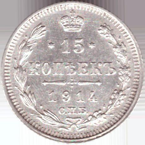 15 копеек 1914 СПБ ВС Николай II ХF