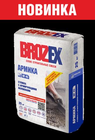 Стяжка Brozex Армика NF 45 25 кг