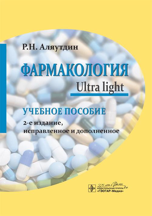 Под заказ Фармакология. Ultra light. Учебное пособие b24530ce936f4d09851386354bd3c520.jpeg