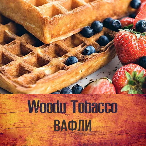 Табак Woodu Вафли 250 г