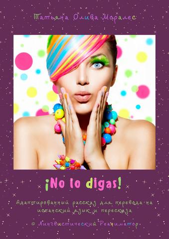 ¡No lo digas! Адаптированный рассказ для перевода на испанский язык и пересказа. © Лингвистический Реаниматор