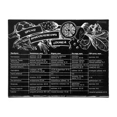 Магнит-шпаргалка «Время приготовления овощей» 11х8,5 см