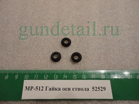 Гайка оси ствола МР512, ИЖ38, ИЖ53