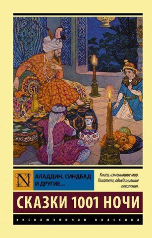 Аладдин. Синдбад и другие. Сказки 1001 ночи