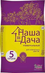 Грунт Наша дача универсальный для комнатных цветов 5л