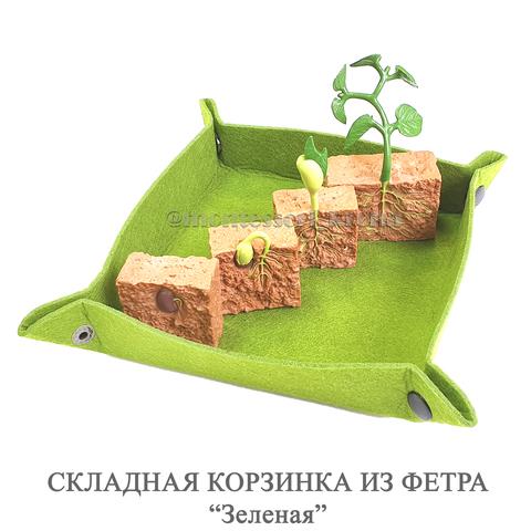 """СКЛАДНАЯ КОРЗИНКА ИЗ ФЕТРА """"Зеленая"""""""